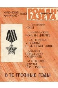 В те грозные годы. ?Роман-газета?, 1985
