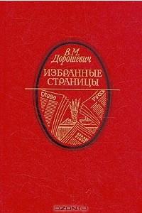 В. М. Дорошевич. Избранные страницы