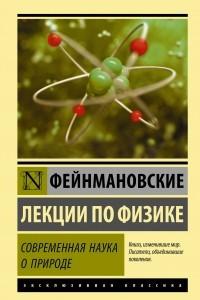 Фейнмановские лекции по физике. Том 1. Современная наука о природе