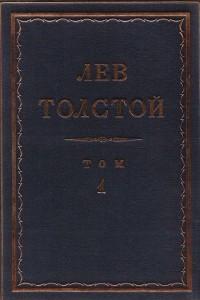 Полное собрание сочинений в 90 томах. Том 1. Детство, Юношеские опыты
