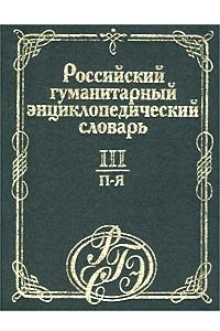 Российский гуманитарный энциклопедический словарь. Том III (П-Я)