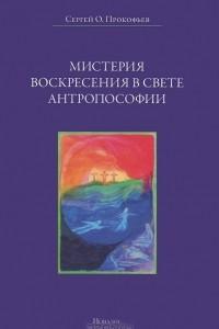Мистерия воскресения в свете антропософии