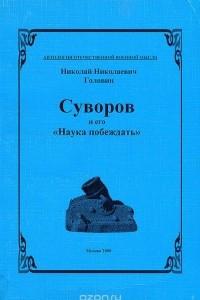 Суворов и его