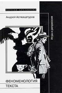 Феноменология текста. Игра и репрессия