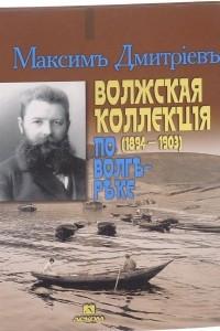Волжская коллекция. 1894-1903. По Волге реке