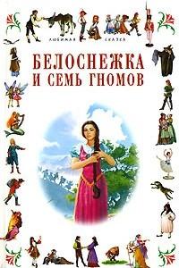 Белоснежка и семь гномов. Принцесса Линдагулль