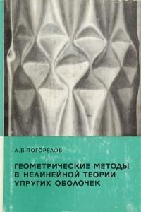 Геометрические методы в нелинейной теории упругих оболочек