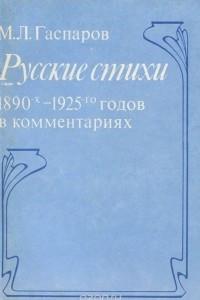 Русские стихи 1890-х - 1925-го годов в комментариях. Учебное пособие
