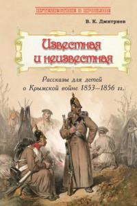 Известная и неизвестная. Рассказы для детей о Крымской войне 1853–1856 гг.