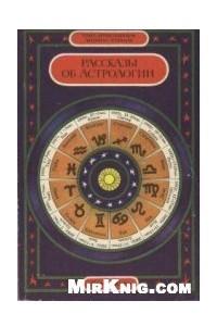 Рассказы об астрологии