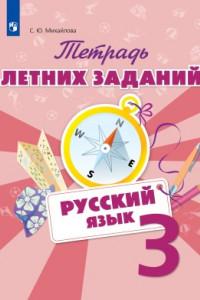 Тетрадь летних заданий. Русский язык. 3 кл. /Михайлова.