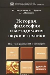 История, философия и методология науки и техники. Учебник
