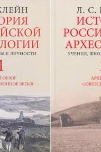 История российской археологии (в 2-х томах)