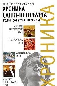 Хроника Санкт-Петербурга. Годы. События. Легенды