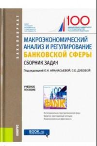 Макроэкономический анализ и регулирование банковской сферы. Сборник задач. Учебное пособие
