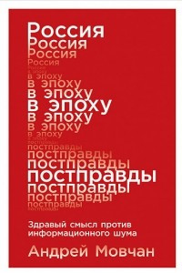 Россия в эпоху постправды. Здравый смысл против информационного шума
