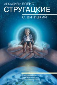 Собрание сочинений. С. Витицкий