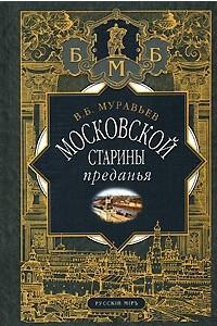 Московской старины преданья