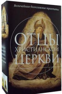 Отцы христианской Церкви (комплект из 2-х книг, супер.обл.)