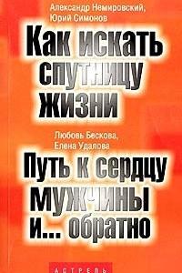 А. Немировский. Ю. Симонов. Как искать спутницу жизни. Л. Бескова, Е. Удалова. Путь к сердцу мужчины и... обратно