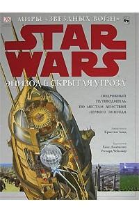 Star Wars. Эпизод I. Скрытая угроза