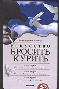 Искусство бросить курить, не испортив настроения