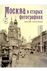 Москва в старых фотографиях. Конец XIX - начало XX века