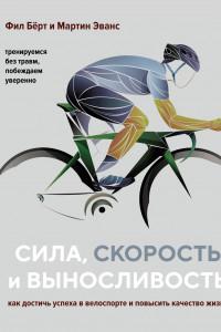 Сила, скорость и выносливость. Как достичь успеха в велоспорте и повысить качество жизни