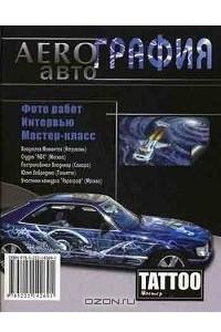 AEROграфия. Авто