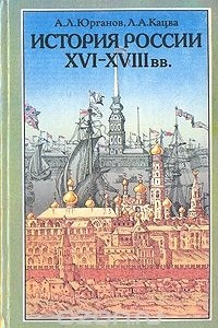 История России XVI-XVIII вв. Учебник для VIII класса средних учебных заведений