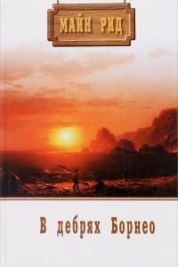 В дебрях Борнео, или Приключения потерпевших кораблекрушение