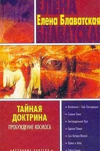 Тайная доктрина. Книга 1. Пробуждение космоса