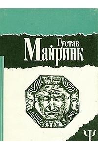 Густав Майринк. Избранное. Том 1. Ангел Западного окна
