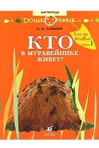 Кто где живет? Книга 1. Кто в муравейнике живет?