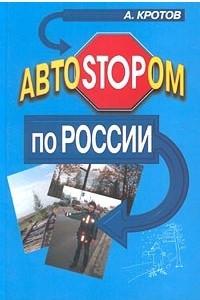 АвтоSTOPом по России