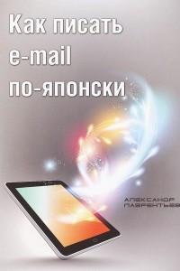 Как писать e-mail по-японски
