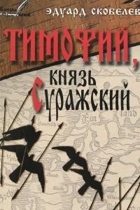 Тимофий, князь Суражский. Житие и странствия в закатных странах