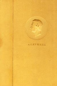 А. С. Пушкин. Полное собрание сочинений в 6 томах. Том 3. Евгений Онегин. Драматические произведения