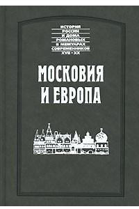 Московия и Европа