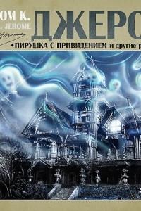 Пирушка с привидениями и другие рассказы