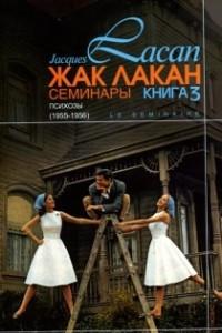 Семинары. Книга 3. Психозы (1955/1956)