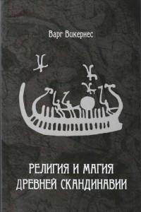 Религия и магия Древней Скандинавии