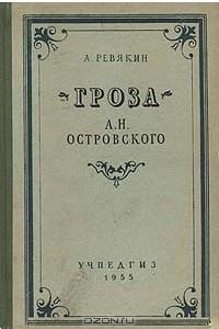 Гроза А. Н. Островского