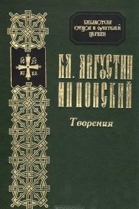 Бл. Августин Иппонский. Творения