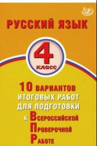 ВПР. Русский язык. 4 класс. 10 вариантов итоговых работ для подготовки к ВПР
