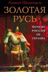 Золотая Русь. Почему Россия не Украина?
