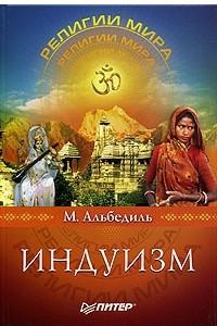 Индуизм. Главная религия Индии
