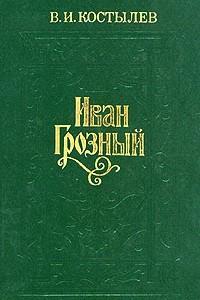 Иван Грозный. В трех томах. Том 3