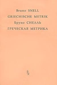 Греческая метрика