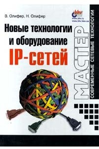 Новые технологии и оборудование IP - сетей